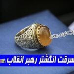 سرقت انگشتری رهبر انقلاب