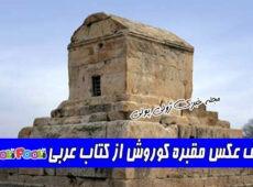 ماجرای حذف عکس مقبره کوروش از کتاب عربی سال یازدهم چیست؟