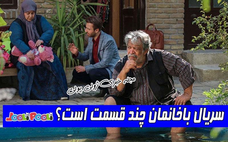 سریال باخانمان چند قسمت است؟+ سریال باخانمان کی پخش می شود؟
