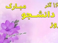 عکس پروفایل روز دانشجو+ عکس روز دانشجو مبارک