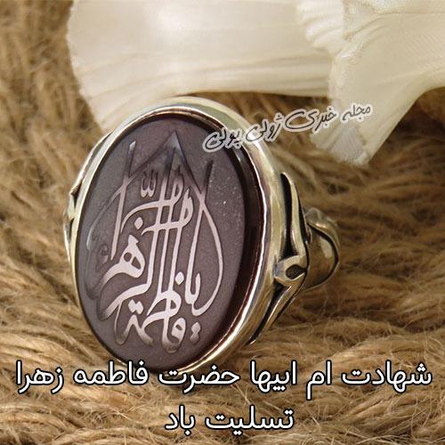عکس شهادت حضرت فاطمه ام ابیها