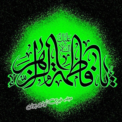 عکس نوشته یا فاطمه الزهرا