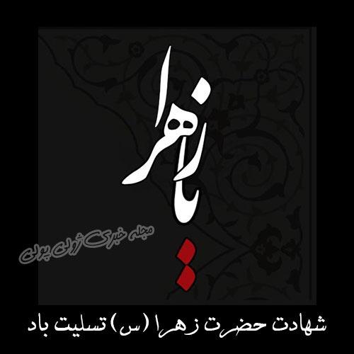 عکس شهادت حضرت زهرا تسلیت باد