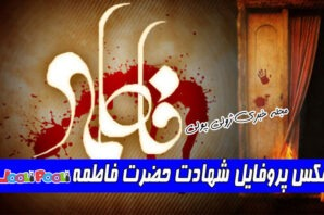 عکس تسلیت شهادت حضرت فاطمه+ عکس پروفایل ایام فاطمیه
