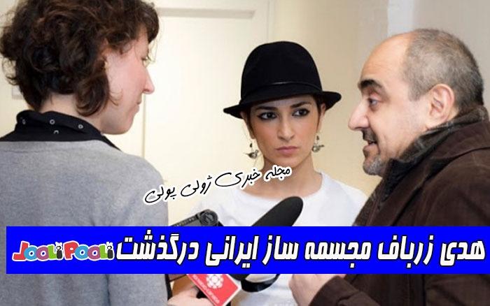 هدی زرباف مجسمه ساز ایرانی درگذشت