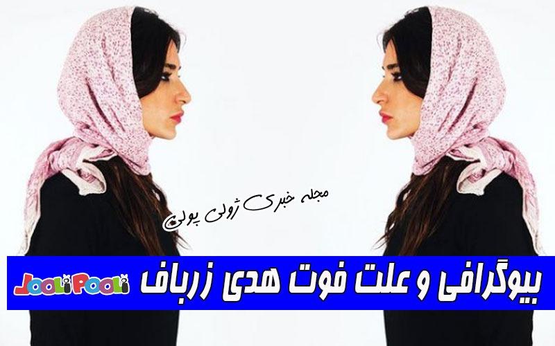 بیوگرافی هدی زرباف مجسمه ساز+ علت فوت هدی زرباف مجسمه ساز ایرانی