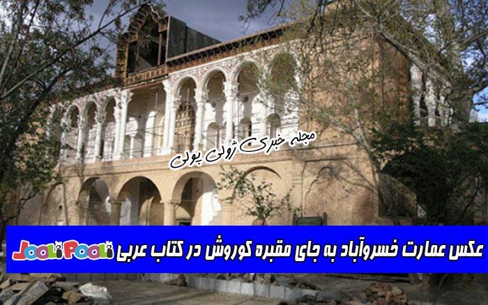 عمارت خسروآباد جایگزین مقبره کوروش در کتاب عربی