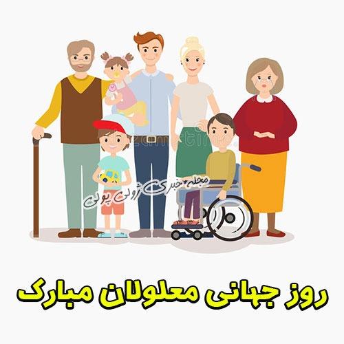عکس روز جهانی معلولان مبارک