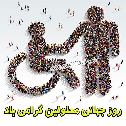 عکس روز جهانی معلولین گرامی باد