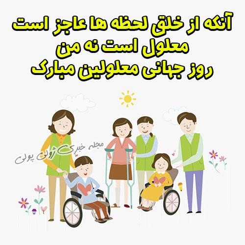 عکس روز جهانی معلولین مبارک