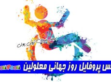 عکس پروفایل روز جهانی معلولین+ عکس روز جهانی معلولان مبارک