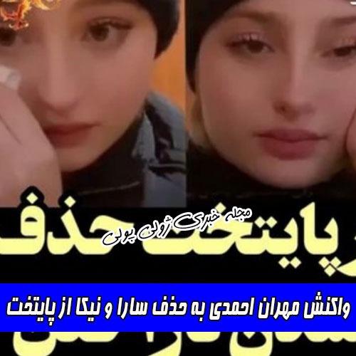 واکنش مهران احمدی به حذف سارا و نیکا