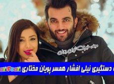 علت دستگیری نیلی افشار همسر پویان مختاری+ نیلی افشار کیست؟