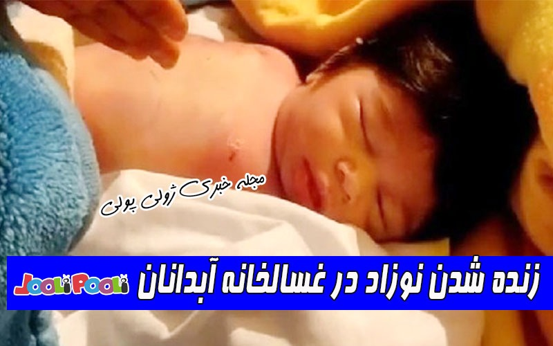 زنده شدن نوازد در غسالخانه ابدانان+ فیلم زنده شدن نوزاد در غسالخانه آبدانان