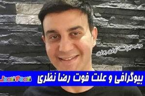 بیوگرافی رضا نظری بازیگر گیلانی+ رضا نظری بازیگر معروف درگذشت