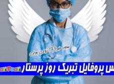 عکس پروفایل تبریک روز پرستار+ عکس روز پرستار مبارک