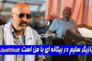 بازیگر نقش سلیم در بیگانه ای با من است+ بیوگرافی پیام احمدی نیا