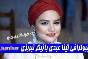 بیوگرافی تینا عبدی بازیگر تبریزی+ علت فوت تینا عبدی بازیگر سریال آنام