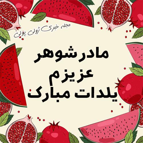 عکس مادر شوهر عزیزم یلدات مبارک