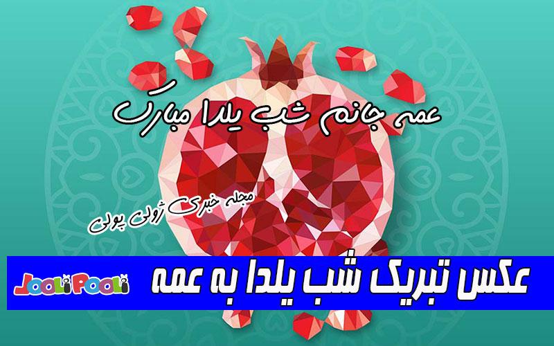 عکس تبریک شب یلدا به عمه+ عمه عزیزم شب یلدا مبارک