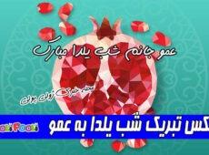 عکس تبریک شب یلدا به عمو+ عموی عزیزم شب یلدا مبارک