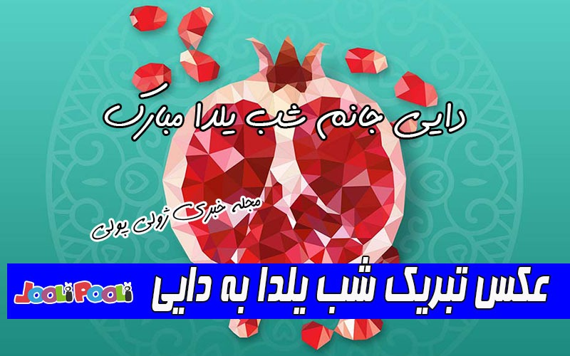 عکس تبریک شب یلدا به دایی+ دایی عزیزم شب یلدا مبارک