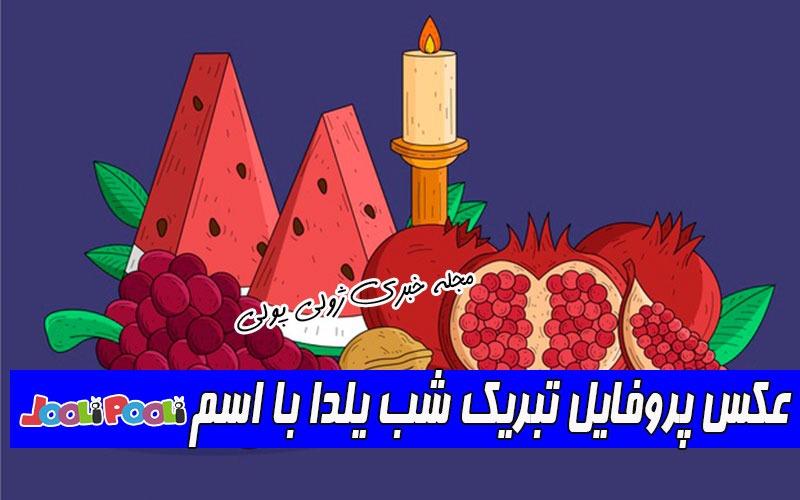 عکس تبریک شب یلدا با اسم+ عکس پروفایل تبریک شب یلدا با اسم