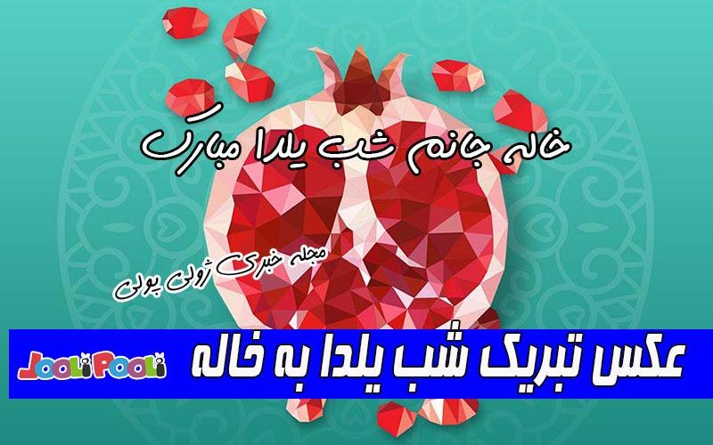 عکس تبریک شب یلدا به خاله+ خاله عزیزم شب یلدا مبارک