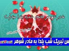 عکس تبریک شب یلدا به مادر شوهر+ مادرشوهر عزیزم شب یلدا مبارک