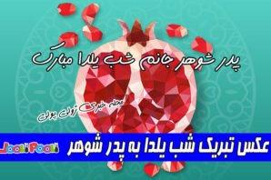 عکس تبریک شب یلدا به پدر شوهر+ پدر شوهر عزیزم شب یلدا مبارک
