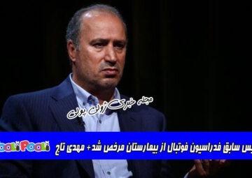 رئیس سابق فدراسیون فوتبال از بیمارستان مرخص شد+ مهدی تاج
