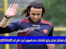 جادوگر فوتبال ایران برای انتخابات فدراسیون ثبت نام کرد+علی کریمی به صورت رسمی نامزد شد