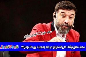صحبت های پزشک علی انصاریان در باره وضعیت وی+۱۰ بهمن۹۹