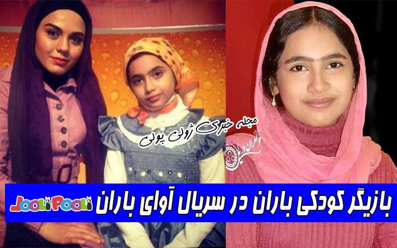 بازیگر نقش کودکی باران در آوای باران+ بیوگرافی مبینا سادات آتشی