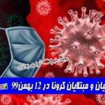آمار قربانیان و مبتلایان کرونا در 12 بهمن99