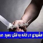 زن جوان مشهدی در خانه به قتل رسید