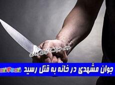 زن جوان مشهدی در خانه به قتل رسید+ قتل با ضربات چاقو