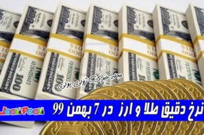 نرخ دقیق طلا و ارز در ۷ بهمن ۹۹