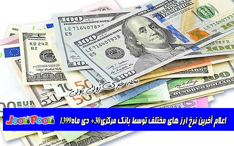 اعلام آخرین نرخ ارز های مختلف توسط بانک مرکزی+۳۰ دی ماه۱۳۹۹