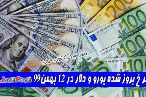 نر خ بروز شده یورو و دلار در ۱۲ بهمن۹۹