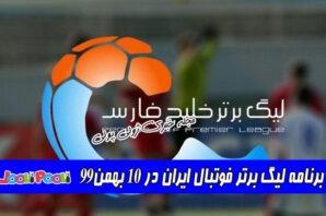 برنامه لیگ برتر فوتبال ایران در ۱۰ بهمن۹۹