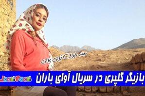 بازیگر نقش گلپری در سریال آوای باران کیست؟+ بیوگرافی ناهید محمودی