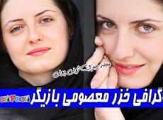 بازیگر نقش آبان در سریال باغ های کندلوس+ بیوگرافی خزر معصومی بازیگر