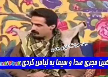 ماجرای توهین مجری شبکه دو به لباس کردی و لباس چوپانی!+ ویدئو