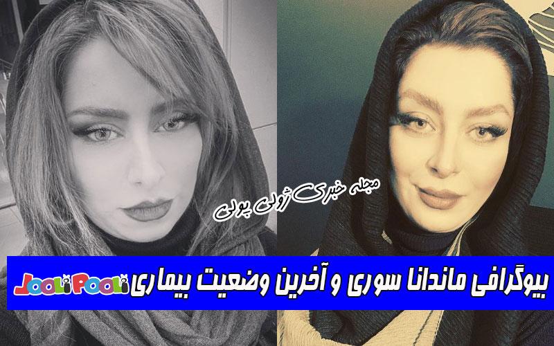 بیوگرافی ماندانا سوری+ ماندانا سوری در بیمارستان بستری شد