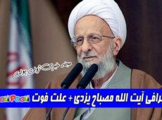 بیوگرافی آیت الله محمدتقی مصباح یزدی+ علت فوت آیت الله مصباح یزدی