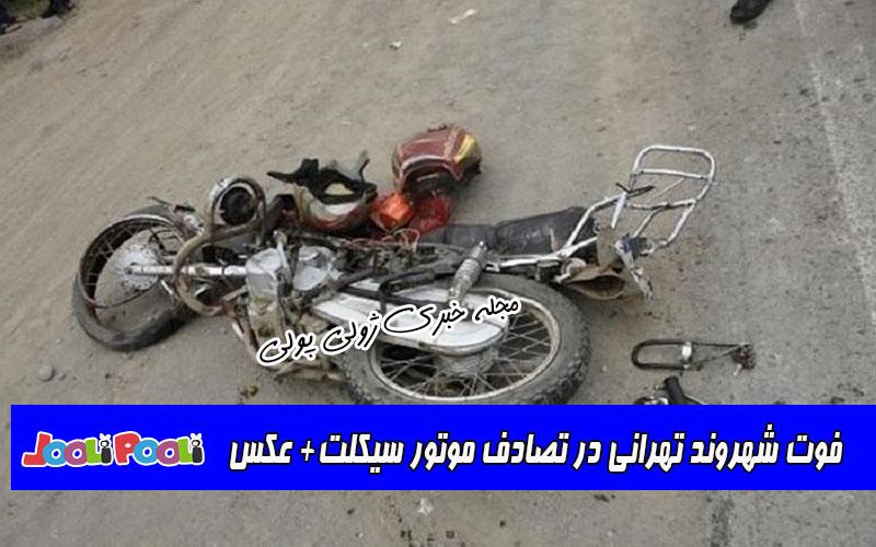 فوت شهروند تهرانی در تصادف موتور سیکلت+ عکس