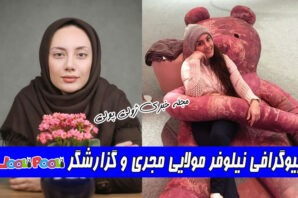 بیوگرافی نیلوفر مولایی+ بیوگرافی نیلوفر مولایی مجری ایران اینترنشنال