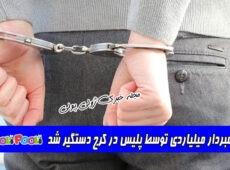 کلاهبردار میلیاردی توسط پلیس در کرج دستگیر شد