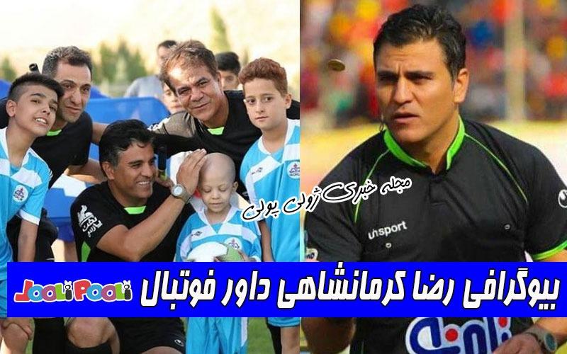 بیوگرافی رضا کرمانشاهی داور دربی+ رضا کرمانشاهی داور فوتبال کیست؟